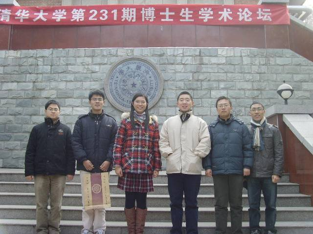 The 231th Tsinghua Forum for Doctoral Candidates