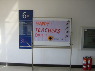 2010 teachers' day